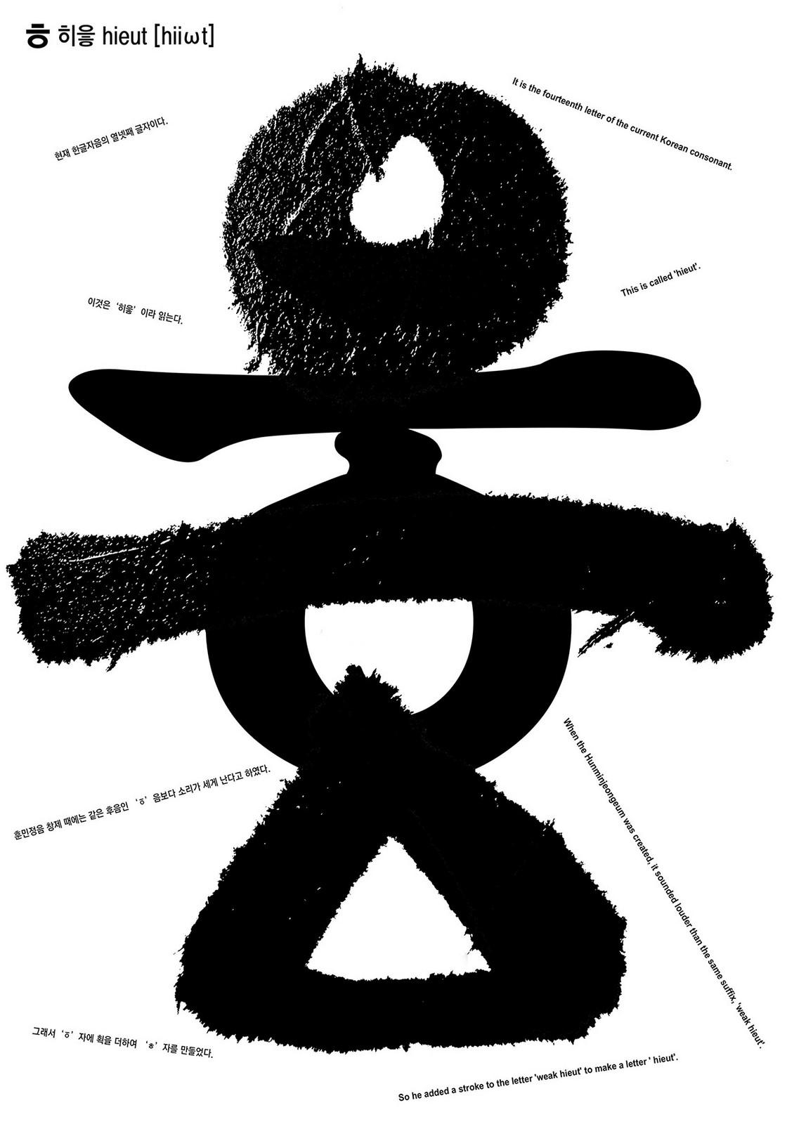 "<p><span lang='EN-US'>""Hangul Hieut"" (Korece harf sistemi), Mürekkep kaligrafi 70 x 100 cm, 2020.</span><span lang='EN-US'><br /></span><em><span lang='EN-US'>""</span><span lang='EN-US'>Hangul Hieut"", Ink Calligraphy, 70 x 100 cm, 2020.</span></em></p>"