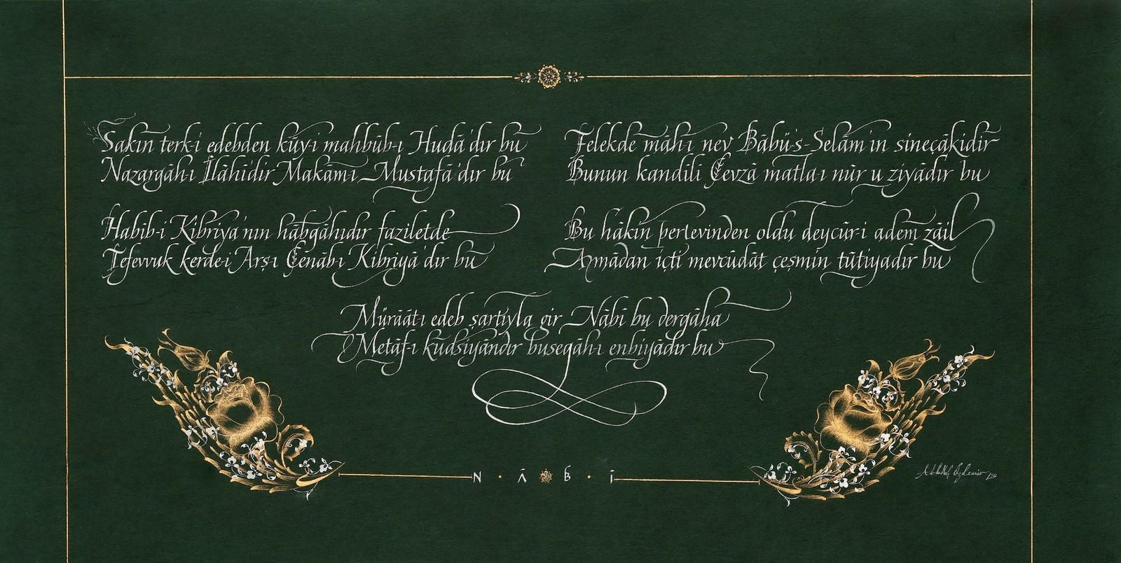 """<p>'Naat', Klasik Teknik Süsleme, Tezhip Tarama Tekniği, 32,5 x 63,5 cm, 2020<br /><em>""""Naat"""", Classical Technique, Ornament with Illumination Scanning Technique, 32,5 x 63,5 cm, 2020</em></p>"""