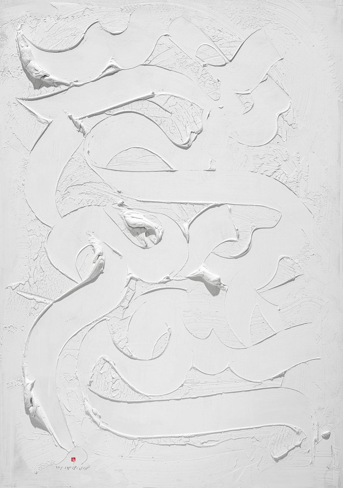 "<p>""Beyaz Üzerine Beyaz Serisi"" 70 x 100 cm, Ahşap Üzerine Karışık Teknik, 2019.<br /><em>""White on White Series"",</em><em>70 x 100 cm, Mixed Media on Wood, 2019.</em></p>"